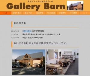 gallerybarn_1