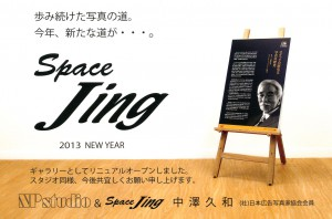space jing